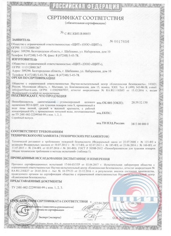 сертификаты качества на пенообразователь